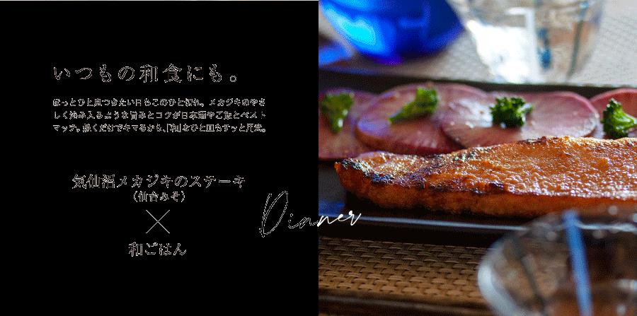 いつもの和食にも。                     ほっとひと息つきたい日もこの一切れ。メカジキのやさしくしみいるような旨味とコクが日本酒やご飯とベストマッチ。                     焼くだけでキマるから、「和」なひと皿もサッと用意。
