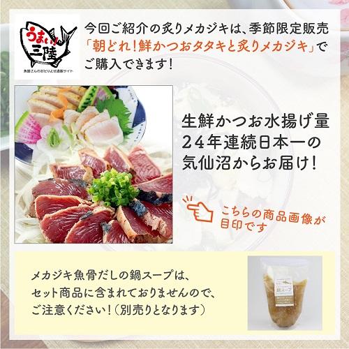 今回ご紹介のあぶりメカジキは、季節限定販売「朝どれ!鮮かつおタタキと炙りメカジキ」でご購入出来ます!