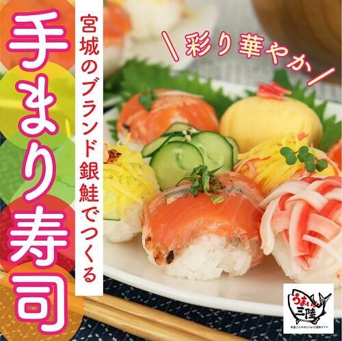 宮城のブランド銀鮭(サーモン)でつくる、手まり寿司