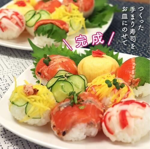 つくったてまり寿司をお皿に乗せれば完成!