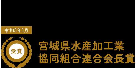 第45回宮城県水産加工品品評会