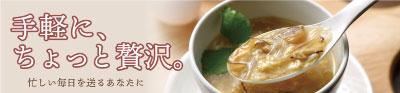 マーメイドふかひれ濃縮スープ 手軽に、ちょっと贅沢