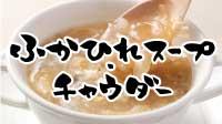 ふかひれスープ 商品カテゴリから選ぶ