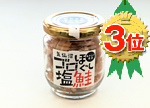 3)ゴロほぐし塩鮭