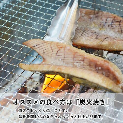 おすすめの食べ方は「炭火焼」遠火でじっくり焼くことで、旨みを閉じ込めながらふっくらと仕上げります。