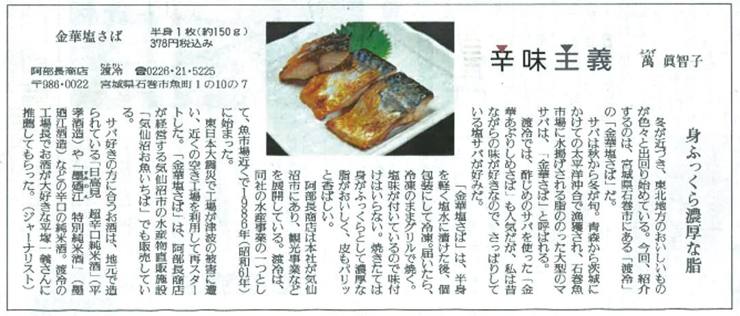 水産経済新聞