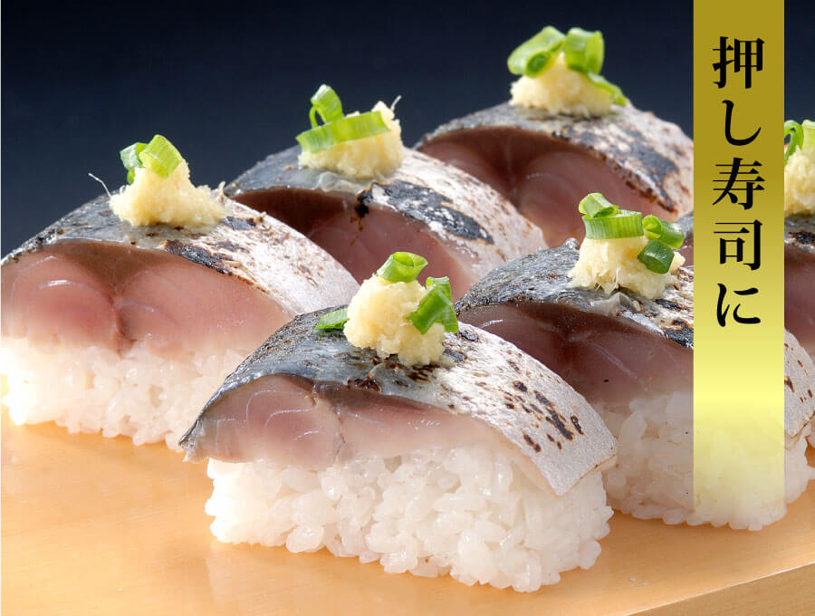おすすめの召し上がり方 押し寿司に