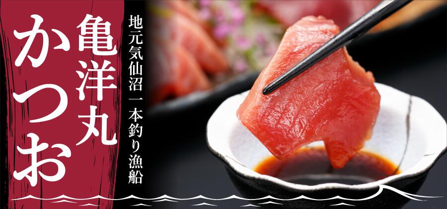 カツオ水揚げ日本一 気仙沼漁港水揚げ 亀洋丸戻りかつおのたたき