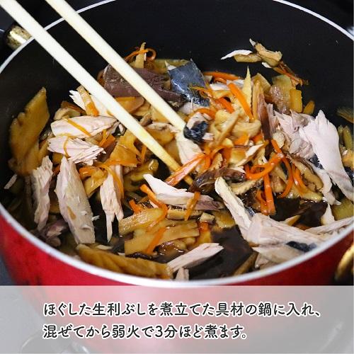 ほぐした生利ぶしを煮立てた具材の鍋に入れ、混ぜてから弱火で3分ほど煮ます。