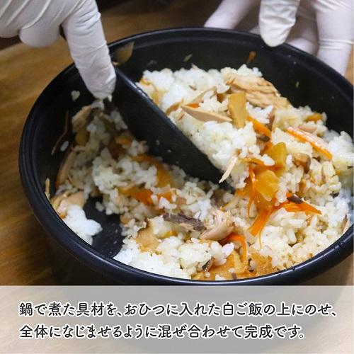 鍋で煮た具材を、おひつに入れた白ご飯の上にのせ、全体になじませるように混ぜ合わせて完成です。