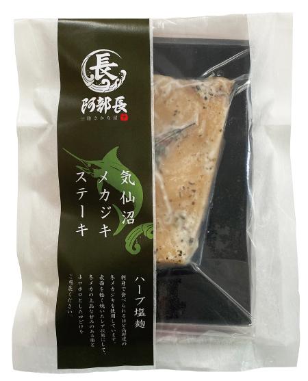 気仙沼メカジキステーキ ハーブ塩麹