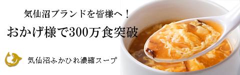ふかひれスープバナー
