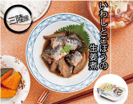 いわしとごぼうの生姜煮