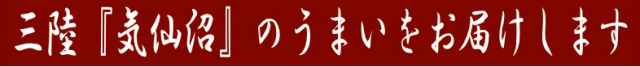 sannriku_kesennnuma_s.jpg