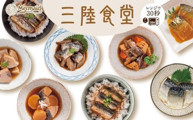 【うまい三陸】三陸食堂シリーズ