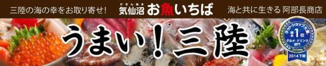 気仙沼お魚いちば通販