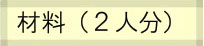 zairyou_.jpg