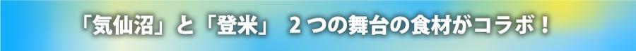 おかえりモネ気仙沼プロジェクト実行委員会 推奨品一覧