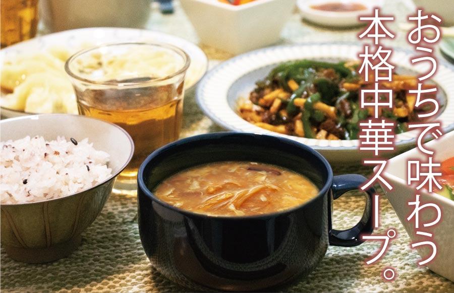 おうちで味わう本格中華スープ