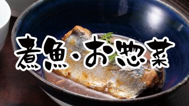 煮魚・お惣菜 商品カテゴリから選ぶ