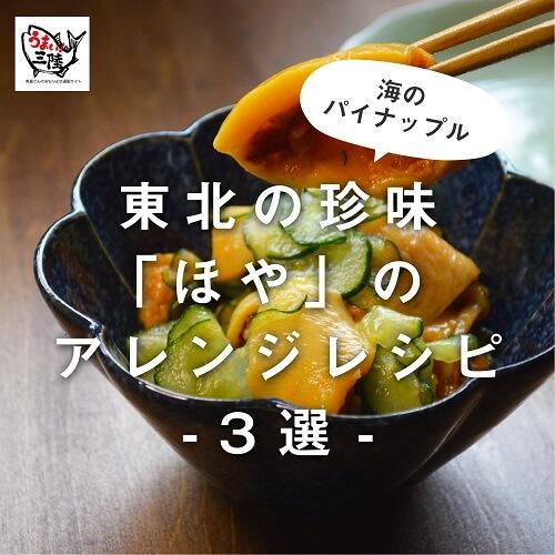 東北の珍味「ほや」のアレンジレシピ-3選-