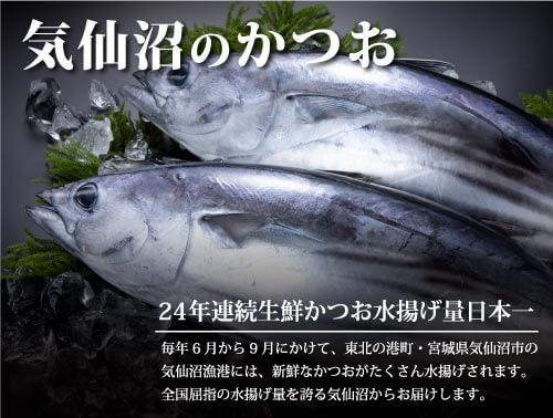 気仙沼のカツオ 24年連続生鮮かつお水揚げ量日本一 毎年6月から9月にかけて、東北の港町・宮城県気仙沼市の気仙沼漁港には、新鮮な鰹がたくさん水揚げされます。全国屈指の水揚げ量を誇る気仙沼からお届けします。
