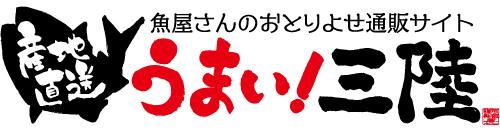 うまい!三陸 ロゴ