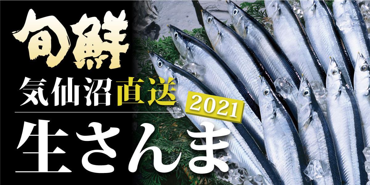 2021年 気仙沼直送 生サンマ