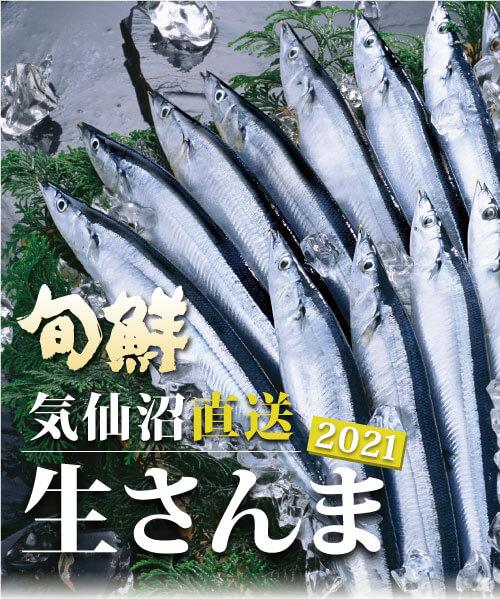 2021年秋 気仙沼直送 生秋刀魚(サンマ) 港町・気仙沼で食べるさんまと同じ美味しさを伝えたい!