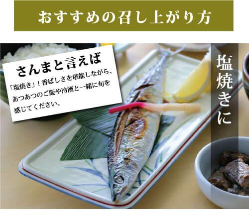 秋刀魚といえば「塩焼き」香ばしさを堪能しながら、あつあつのご飯や冷酒と一緒に旬をかんじてください。
