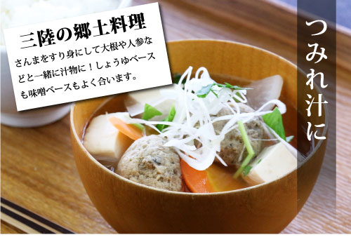 三陸の郷土料理 「つみれ汁」サンマをすり身にして大根や人参などと一緒に汁物に!しょうゆベースも味噌ベースもよく合います。