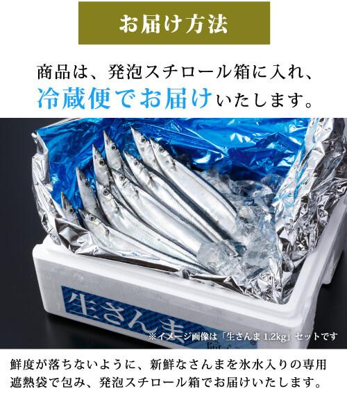 お届け方法 商品は、発泡スチロールの箱に入れ、冷蔵便でお届けいたします。鮮度が落ちないように新鮮なサンマを氷水入りの専用遮熱袋でつつみ、発泡スチロール箱でお届けしています。