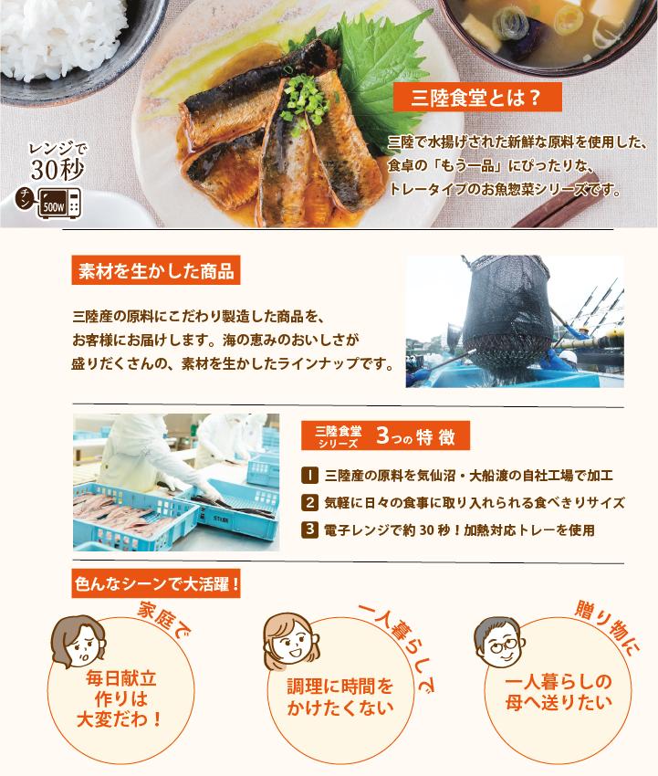三陸食堂説明文