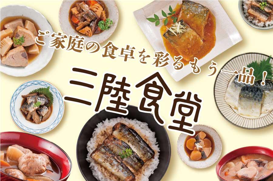 三陸から新鮮な海のお惣菜をお届けします 三陸食堂