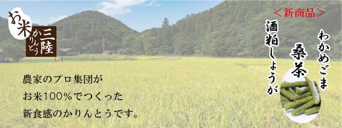 三陸かりんとう_バナー