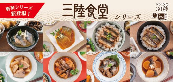 三陸食堂全種バナー.jpg